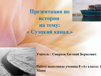 Учитель : Смирнов Евгений Борисович Работу выполнила ученица 8 «А» класса: Яц...