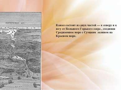 Канал состоит из двух частей— к северу и к югу от Большого Горького озера , ...