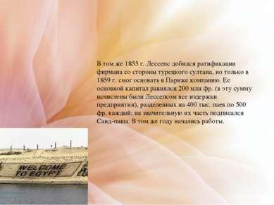 В том же 1855г. Лессепс добился ратификации фирмана со стороны турецкого сул...
