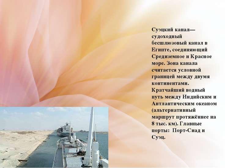 Суэцкий канал— судоходный бесшлюзовый канал в Египте, соединяющий Средиземное...