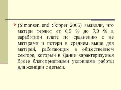 (Simonsen and Skipper 2006) выявили, что матери теряют от 6,5 % до 7,3 % в за...