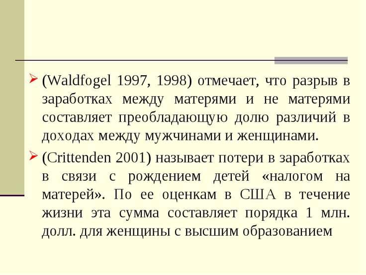 (Waldfogel 1997, 1998) отмечает, что разрыв в заработках между матерями и не ...