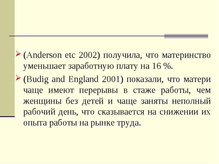 (Anderson etc 2002) получила, что материнство уменьшает заработную плату на 1...