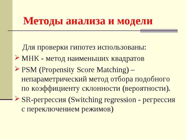 Методы анализа и модели Для проверки гипотез использованы: МНК - метод наимен...