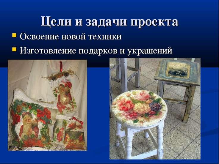 Цели и задачи проекта Освоение новой техники Изготовление подарков и украшений