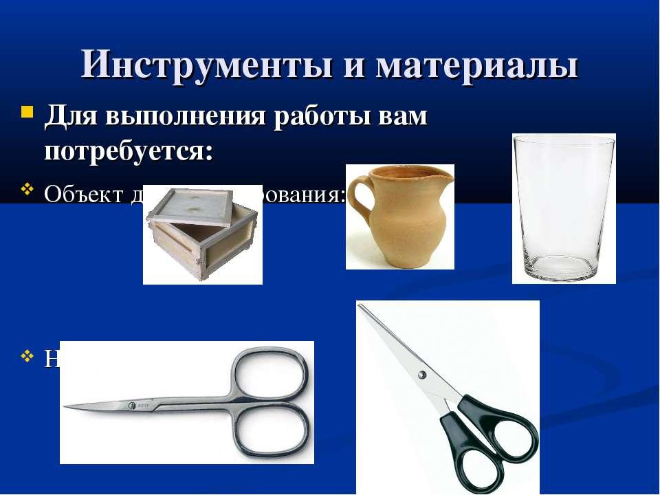 Инструменты и материалы Для выполнения работы вам потребуется: Объект для дек...