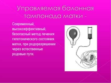 Современный, высокоэффективный, безопасный метод лечения гипотонического сост...