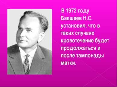 В 1972 году Бакшеев Н.С. установил, что в таких случаях кровотечение будет пр...