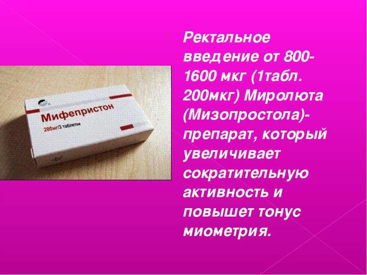 Ректальное введение от 800-1600 мкг (1табл. 200мкг) Миролюта (Мизопростола)- ...