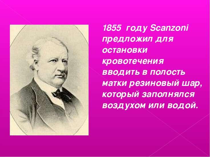 1855 году Scanzoni предложил для остановки кровотечения вводить в полость мат...