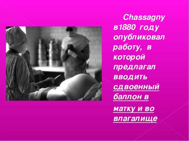 Chassagny в1880 году опубликовал работу, в которой предлагал вводить сдвоенны...