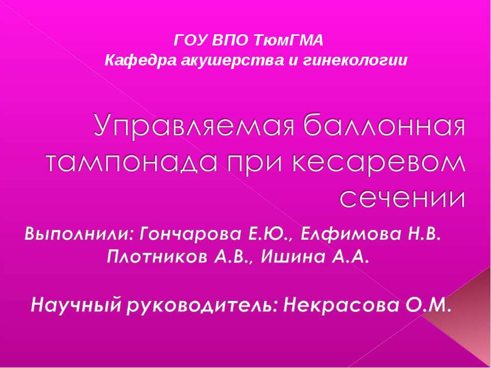 ГОУ ВПО ТюмГМА Кафедра акушерства и гинекологии
