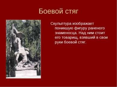 Боевой стяг Скульптура изображает поникшую фигуру раненого знаменосца. Над ни...