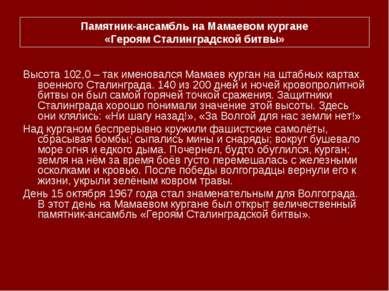 Высота 102,0 – так именовался Мамаев курган на штабных картах военного Сталин...