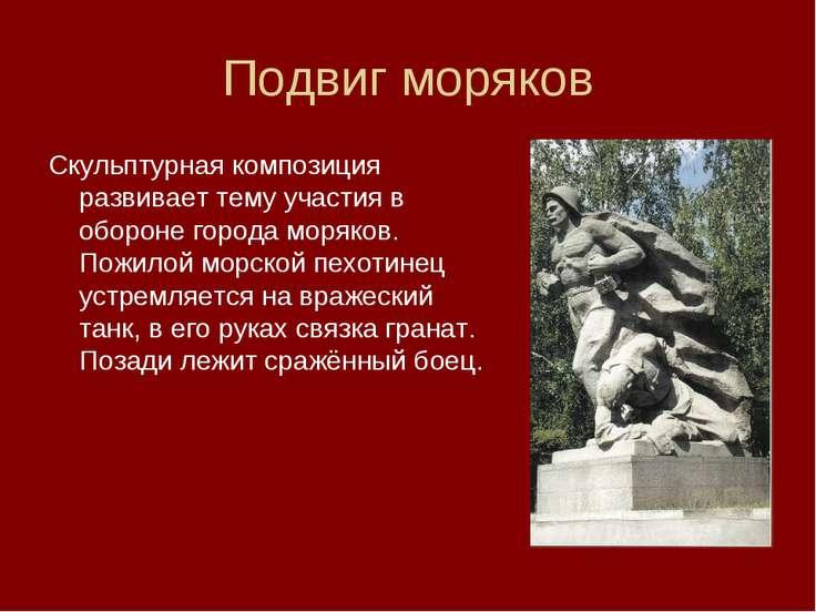 Подвиг моряков Скульптурная композиция развивает тему участия в обороне город...