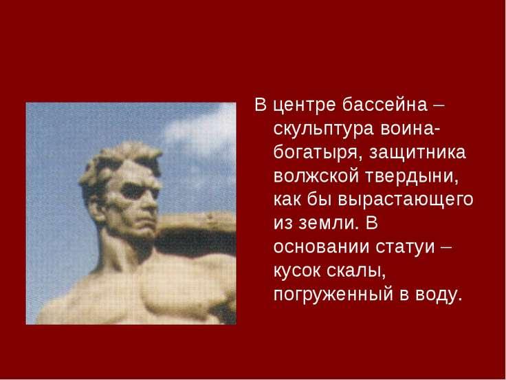 В центре бассейна – скульптура воина-богатыря, защитника волжской твердыни, к...