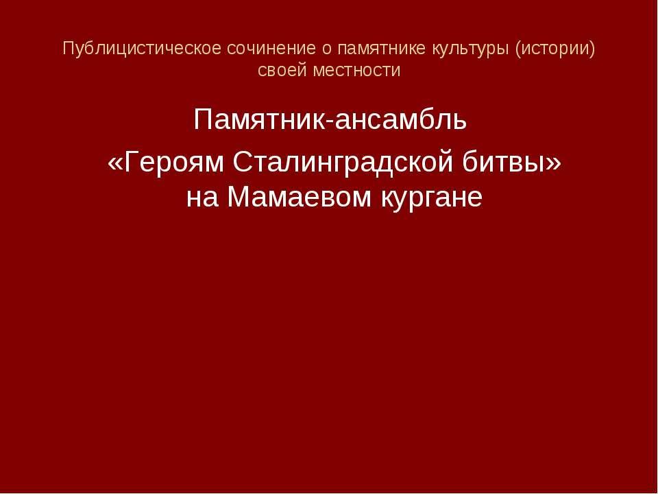 Публицистическое сочинение о памятнике культуры (истории) своей местности Пам...