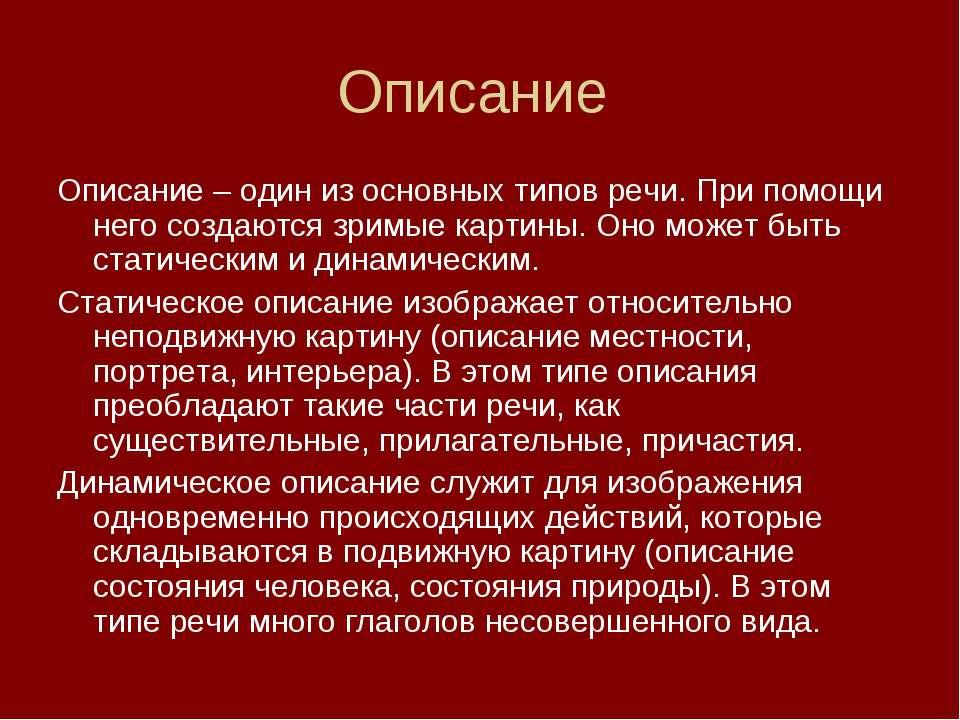 Описание Описание – один из основных типов речи. При помощи него создаются зр...