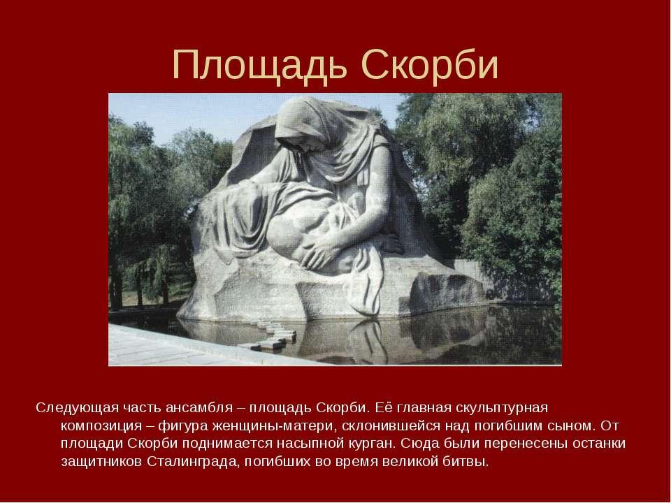 Площадь Скорби Следующая часть ансамбля – площадь Скорби. Её главная скульпту...
