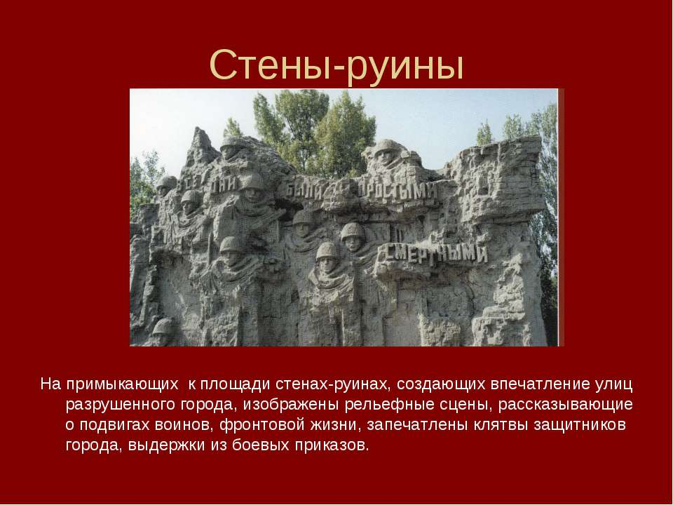 Стены-руины На примыкающих к площади стенах-руинах, создающих впечатление ули...