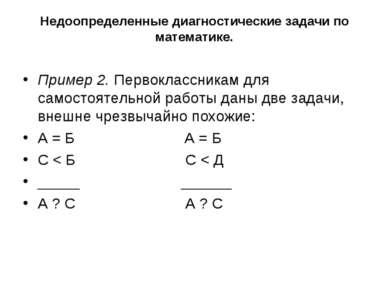 Недоопределенные диагностические задачи по математике. Пример 2. Первоклассни...