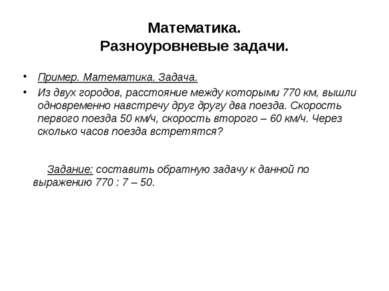 Математика. Разноуровневые задачи. Пример. Математика. Задача. Из двух городо...