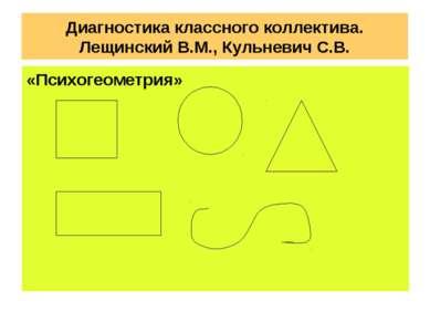 Диагностика классного коллектива. Лещинский В.М., Кульневич С.В. «Психогеомет...