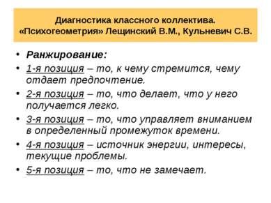 Диагностика классного коллектива. «Психогеометрия» Лещинский В.М., Кульневич ...