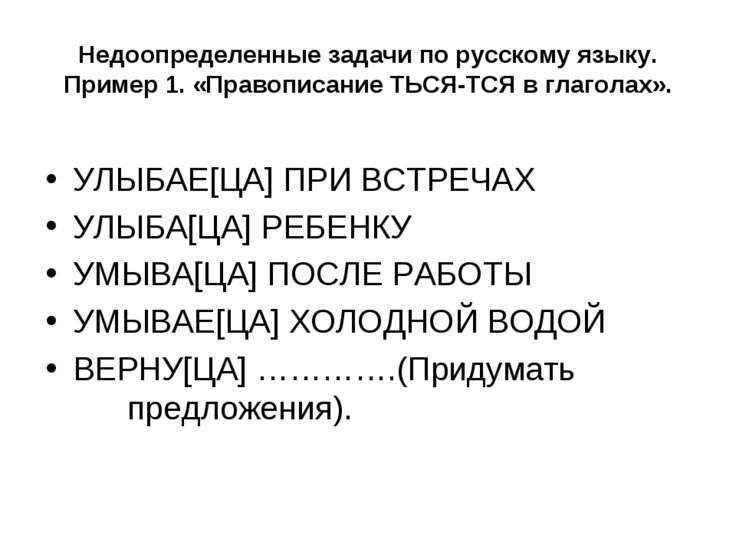 Недоопределенные задачи по русскому языку. Пример 1. «Правописание ТЬСЯ-ТСЯ в...