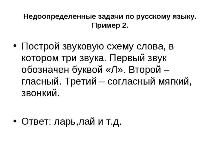 Недоопределенные задачи по русскому языку. Пример 2. Построй звуковую схему с...