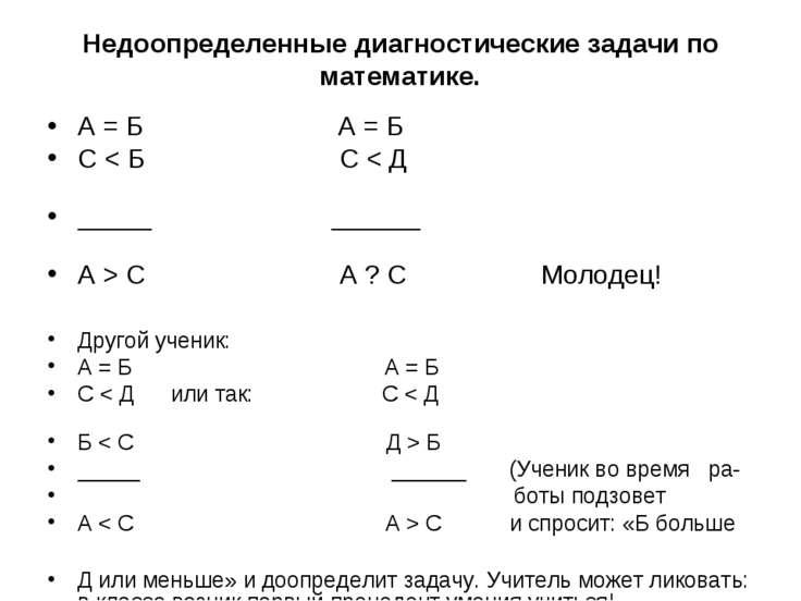 Недоопределенные диагностические задачи по математике. А = Б А = Б С < Б С < ...