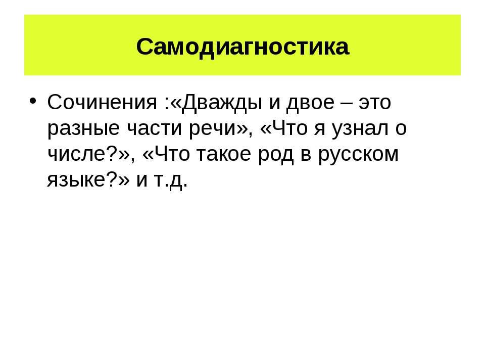 Самодиагностика Сочинения :«Дважды и двое – это разные части речи», «Что я уз...