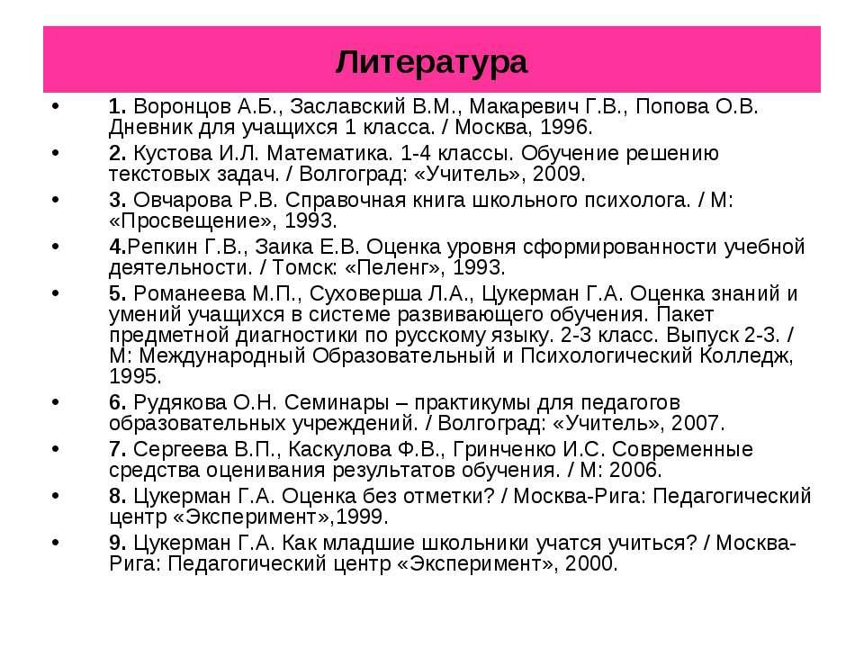 Литература 1. Воронцов А.Б., Заславский В.М., Макаревич Г.В., Попова О.В. Дне...