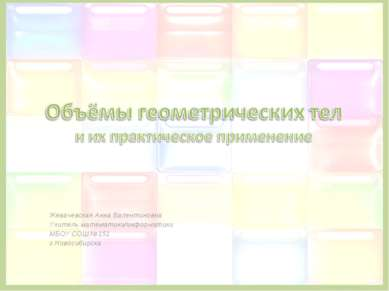 Жевачевская Анна Валентиновна Учитель математики/информатики МБОУ СОШ №151 г....