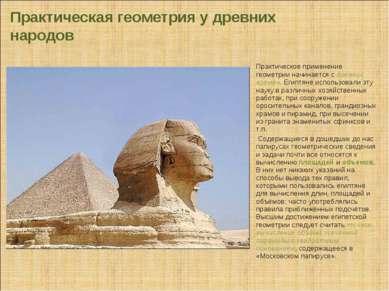 Практическая геометрия у древних народов Практическое применение геометрии на...