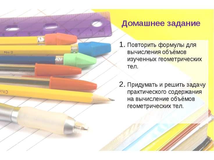 Домашнее задание Повторить формулы для вычисления объёмов изученных геометрич...