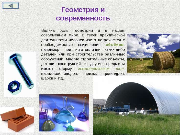 Геометрия и современность Велика роль геометрии и в нашем современном мире. В...