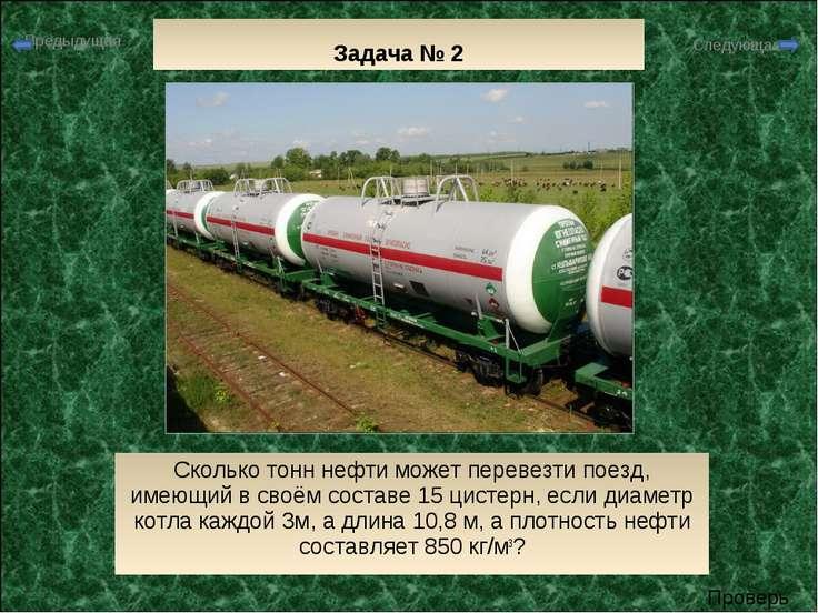 Задача № 2 Сколько тонн нефти может перевезти поезд, имеющий в своём составе ...