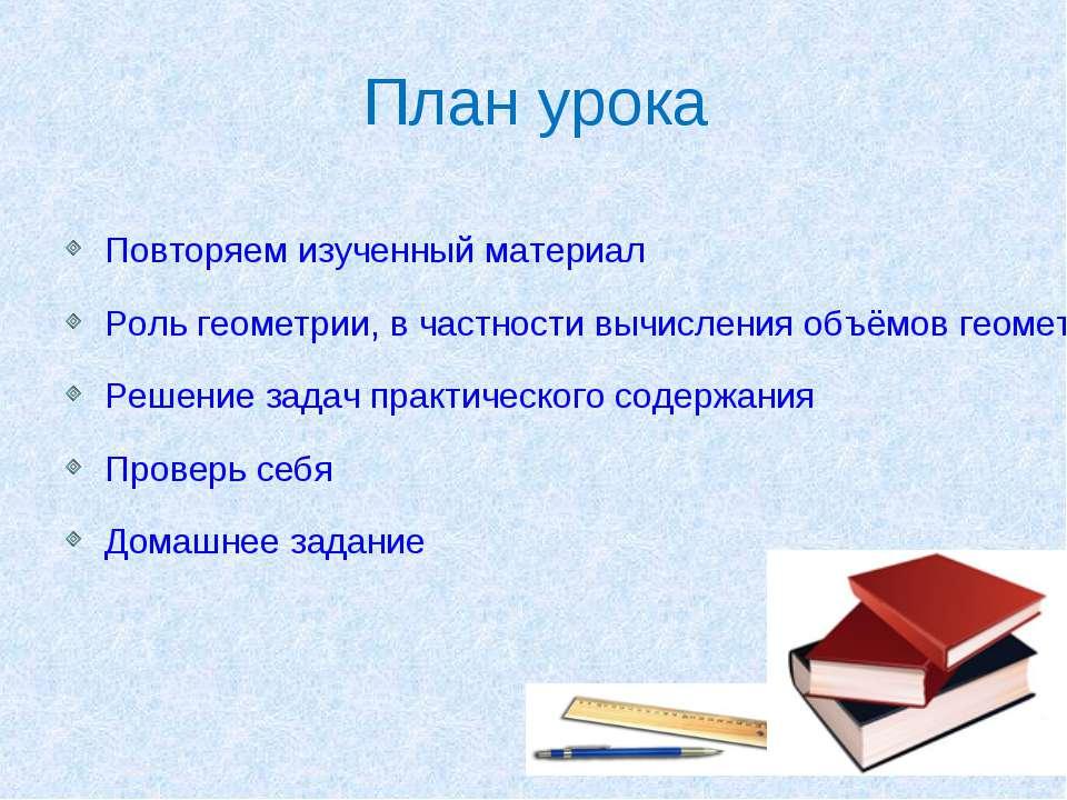 План урока Повторяем изученный материал Роль геометрии, в частности вычислени...