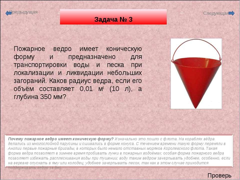 Задача № 3 Пожарное ведро имеет коническую форму и предназначено для транспор...