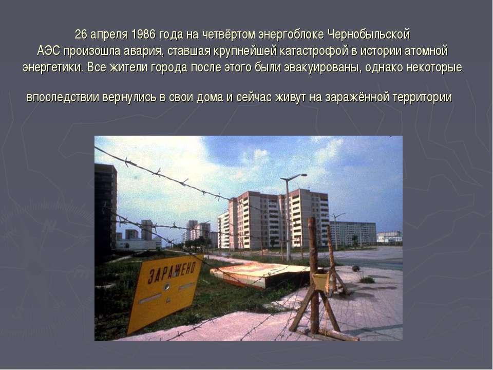 26 апреля1986 годана четвёртом энергоблокеЧернобыльской АЭСпроизошлаавар...