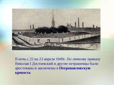 В ночь с 22 на 23 апреля 1849г. По личному приказу Николая I Достоевский и др...
