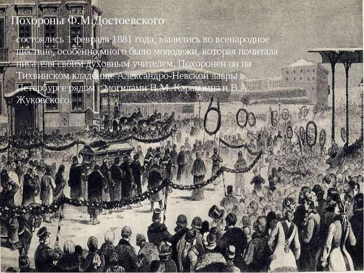 Похороны Ф.М.Достоевского состоялись 1 февраля 1881 года, вылились во всенаро...