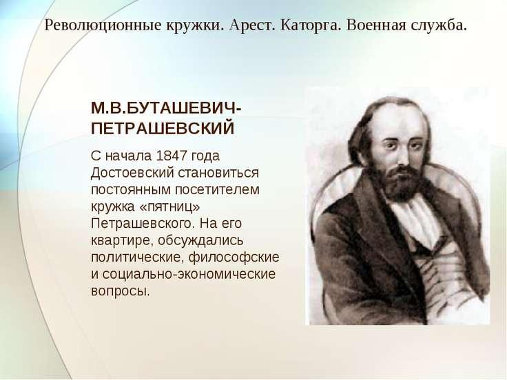 М.В.БУТАШЕВИЧ-ПЕТРАШЕВСКИЙ С начала 1847 года Достоевский становиться постоян...