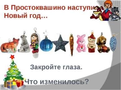 В Простоквашино наступил Новый год… Что изменилось? Закройте глаза.