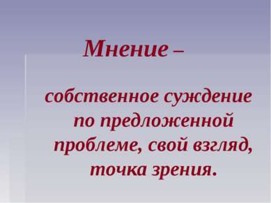 Мнение – собственное суждение по предложенной проблеме, свой взгляд, точка зр...