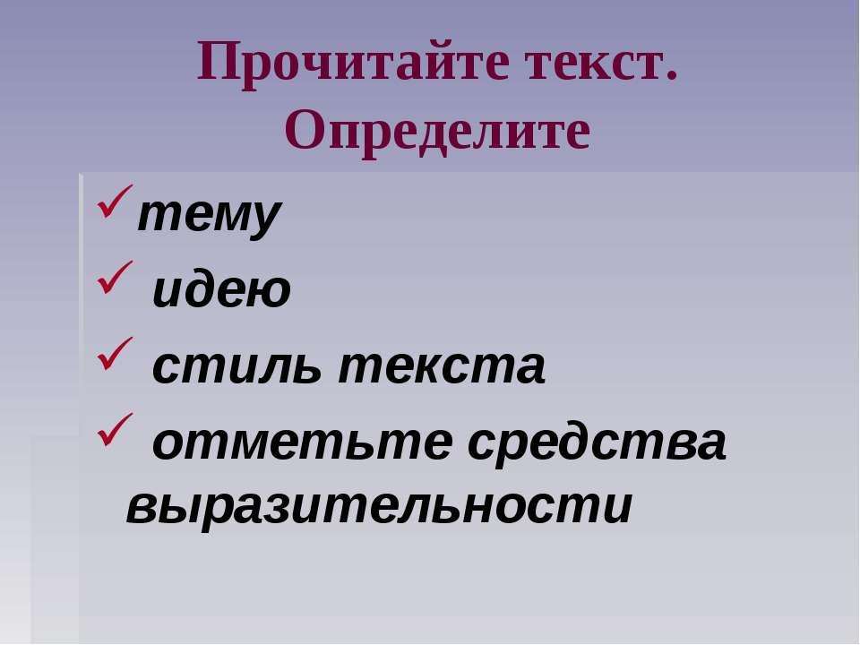 Прочитайте текст. Определите тему идею стиль текста отметьте средства выразит...