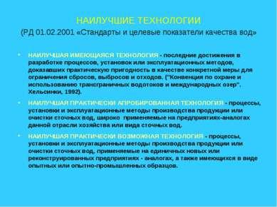 НАИЛУЧШИЕ ТЕХНОЛОГИИ (РД 01.02.2001 «Стандарты и целевые показатели качества ...