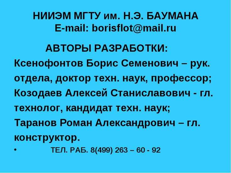 НИИЭМ МГТУ им. Н.Э. БАУМАНА E-mail: borisflot@mail.ru АВТОРЫ РАЗРАБОТКИ: Ксен...