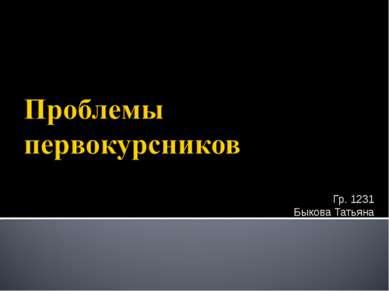 Гр. 1231 Быкова Татьяна